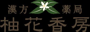 漢方薬局 柚花香房ロゴ